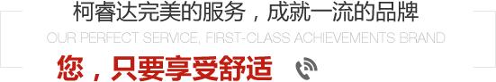 柯睿達完美的服務,成(cheng)就一流的品fang) />  <span>   400-028-1816</span>  </div>  <div class=
