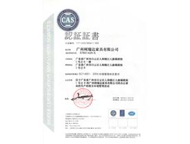 環境體(ti)系(xi)認證-中文證書(shu)