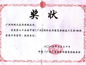 凱蒂系(xi)列-制造工藝銅獎