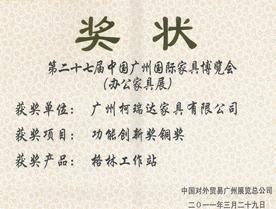 格林(lin)工作(zuo)站-功能創新獎銅獎